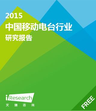 2015年中国移动电台行业研究报告