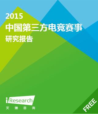 2015年中国第三方电竞赛事研究报告
