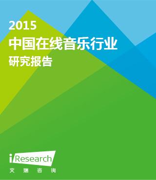 2015年中国在线音乐行业研究报告