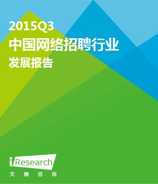 2015Q3中国网络招聘行业发展报告
