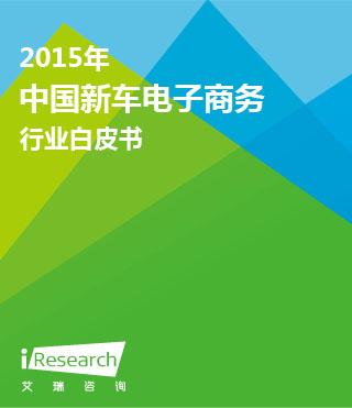 2015年中国新车电子商务行业白皮书