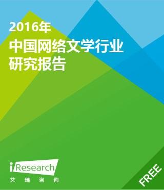 2016年中国网络文学行业研究报告
