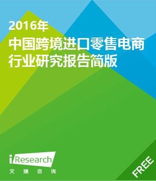 2016年中国跨境进口零售电商行业研究报告简版