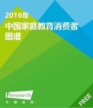 2016年中国家庭教育消费者图谱