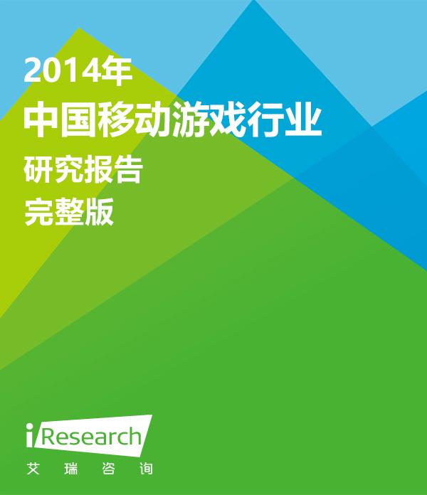 2014年中国移动游戏行业研究报告完整版