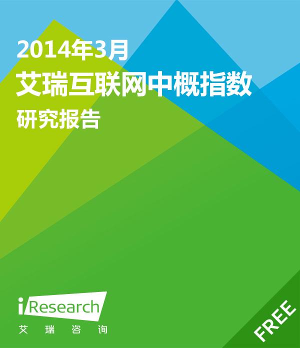 2014年3月艾瑞互联网中概指数研究报告