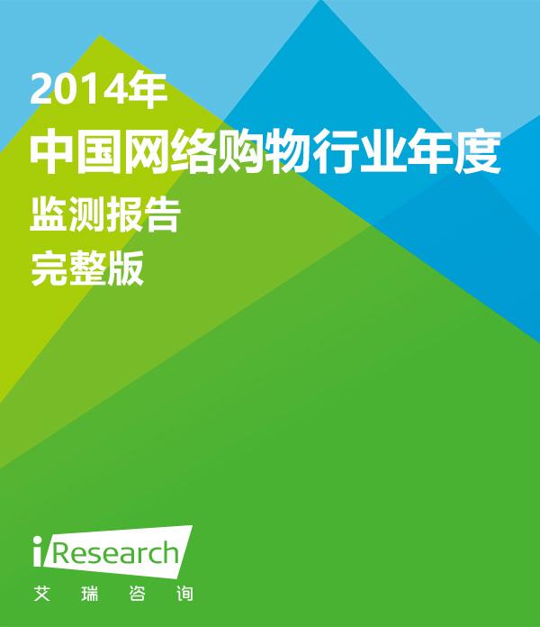 2014年中国网络购物行业年度监测报告完整版
