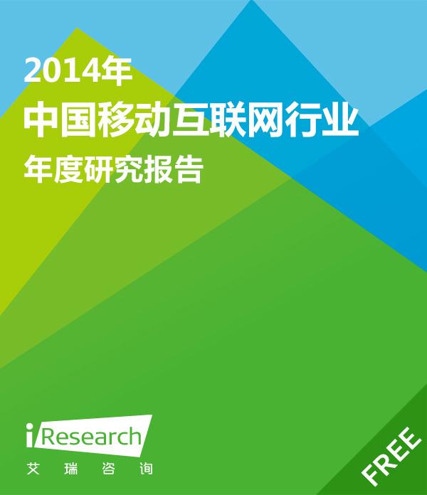 2014年中国移动互联网行业年度研究报告简版