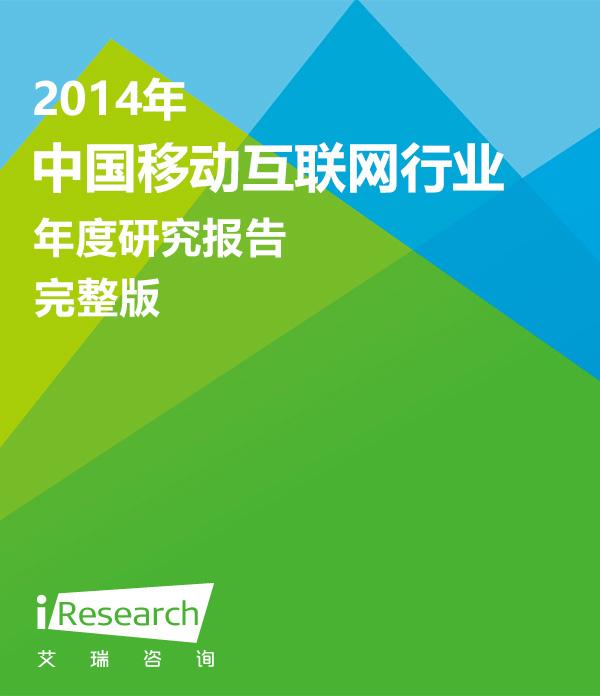 2014年中国移动互联网行业年度研究报告完整版