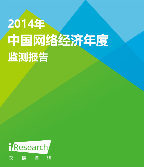 2014年中国网络经济年度监测报告