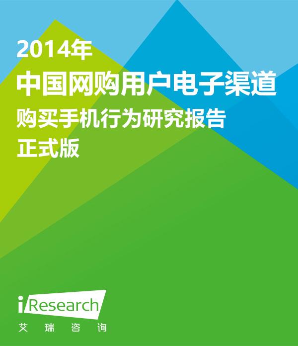 2013中国网购用户电子渠道购买手机行为研究报告正式版