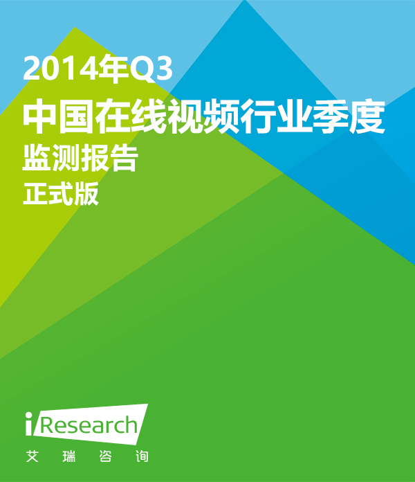 2013Q4中国在线视频行业季度监测报告正式版