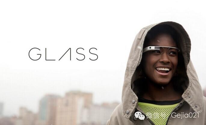 谷歌眼镜:放慢脚步等一等你的用户