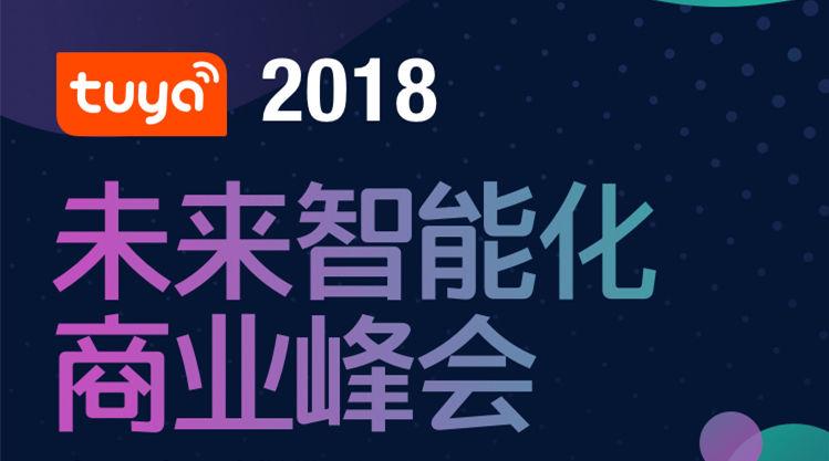 """2018涂鸦将开启""""生态伙伴""""招募计划:智能化商业迅速升温"""
