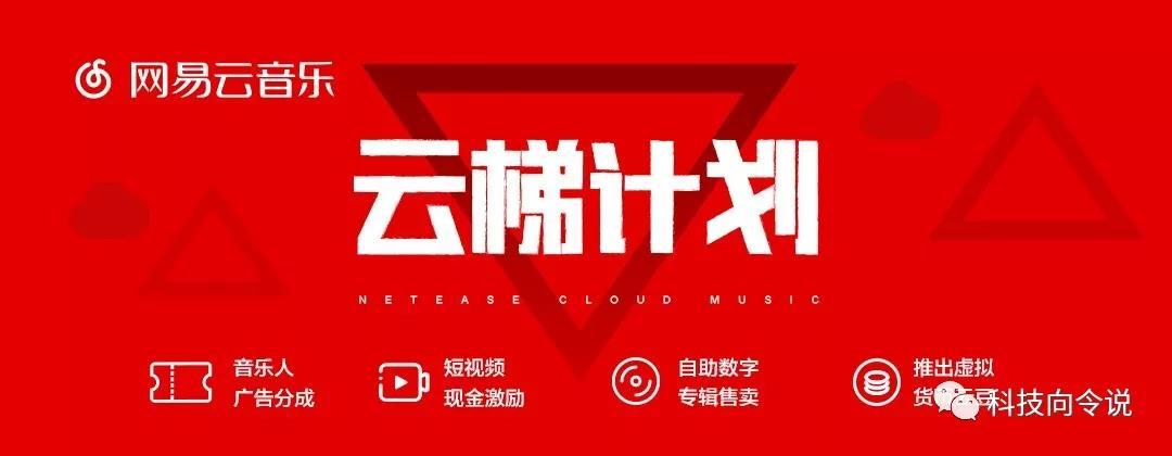 响铃:和内容创作者共享收益 网易云音乐商业化方向可能走对了