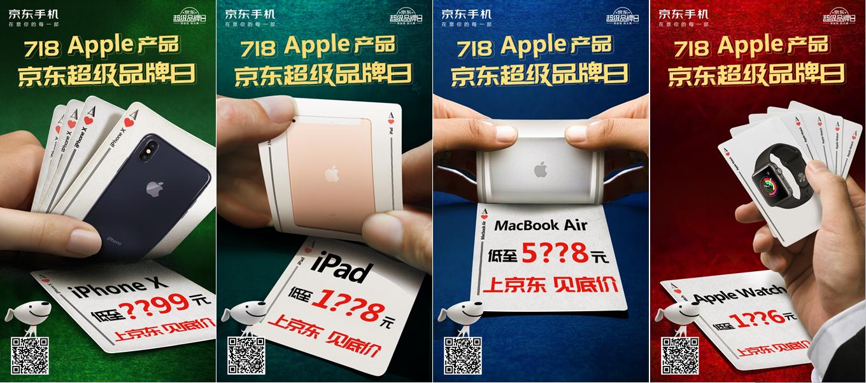 响铃:718 Apple产品京东超级品牌日,如何反映互联网营销大趋势?