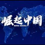 崛起中国栏目组
