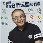 袁帅互联网数据运营