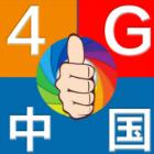 中国好4G
