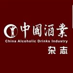 中国酒业杂志